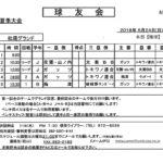 球友会6月24日変更版