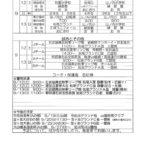 9月12・13日の予定と注意事項