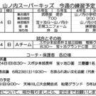 6月24日の予定(変更版)