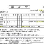 球友会9月12日の予定